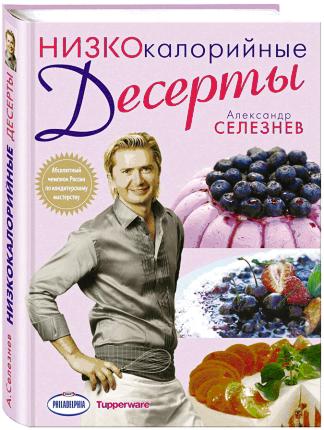 Олександр селезньов торти