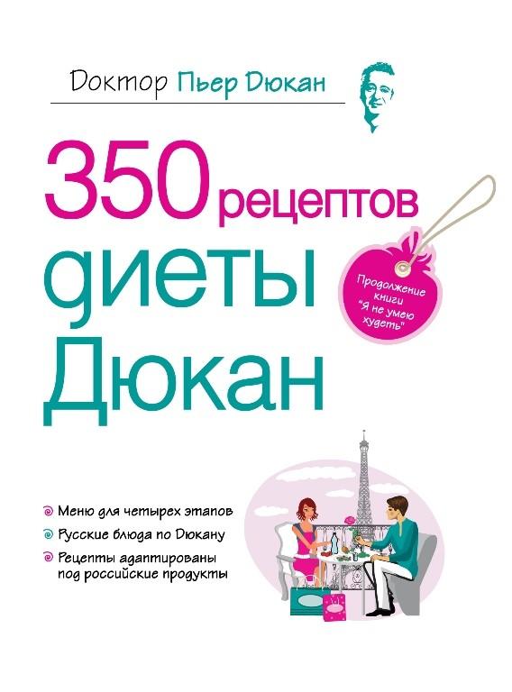 КНИГА 350 РЕЦЕПТОВ ДИЕТЫ ДЮКАНА СКАЧАТЬ БЕСПЛАТНО